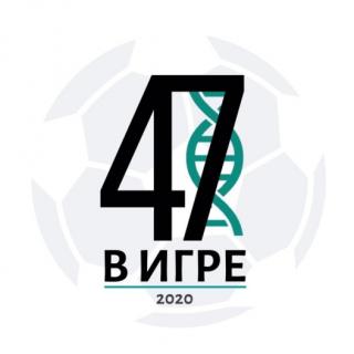 47 в игре