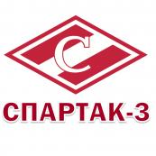 Спартак - 3 (Москва)