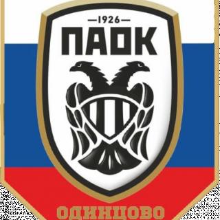 ПАОК (Одинцово)