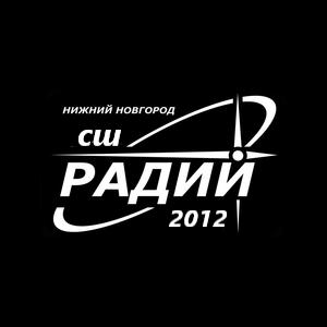 Радий 2012