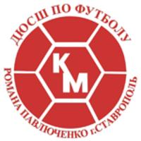 ДЮСШ Кожаный мяч 2006 г. Ставрополь