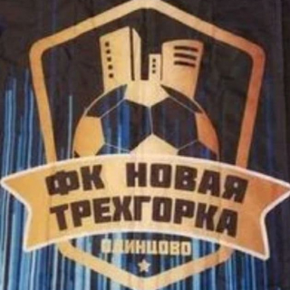 ФК Новая Трёхгорка