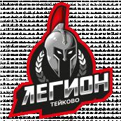 ХК Легион Тейково
