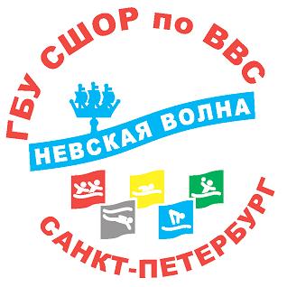 СПб ГБУ СШОР по ВВС «Невская волна»