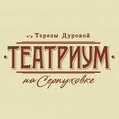 Серпуховка