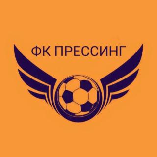 ФК Преcсинг