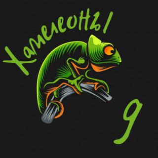 Хамелеоны 9