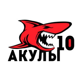 Акулы 10
