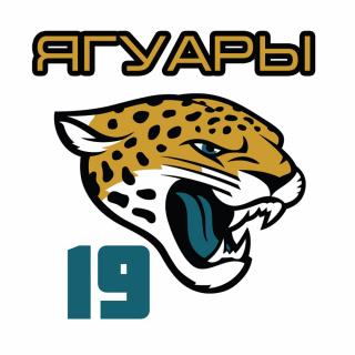 Ягуары 19
