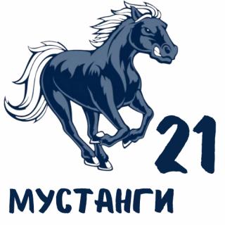 Мустанги 21
