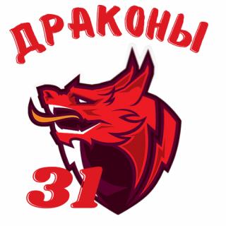 Драконы 31