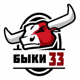 Быки 33