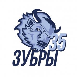 Зубры 35