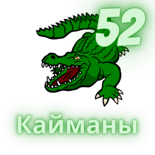 Кайманы 52