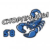 Скорпионы 58