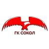 ГК Сокол