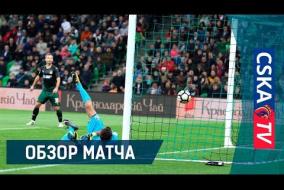 Краснодар - ПФК ЦСКА 0:1