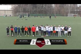 RB Leipzig 2-2 Реал Мадрид, обзор матча