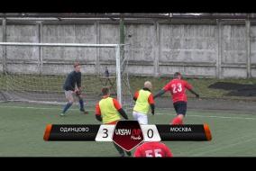 Одинцово 3-0 Москва, обзор матча