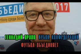 Геннадий Орлов | Football Unites 2017| Футбол Объединяет