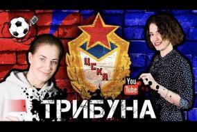 Вратарь ЖФК ЦСКА Эльвира Тодуа на канале