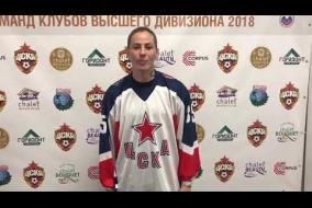 Эльвира Тодуа желает удачи ЦСКА в финале Кубка Гагарина!