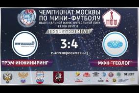 15.04.2018 НМФЛ. Премьер-лига