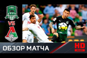 Краснодар - Локомотив - 2:0. Обзор матча