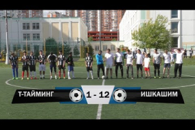 Т-Тайминг 1-12 Ишкашим, обзор матча