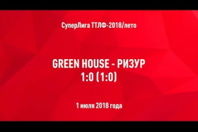 01.07.2018. Green House - РИЗУР - 1:0
