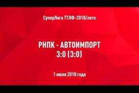 01.07.2018. РНПК - Автоимпорт - 3:0