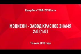 15.07.2018. Мэдисон - Завод Красное Знамя - 2:0