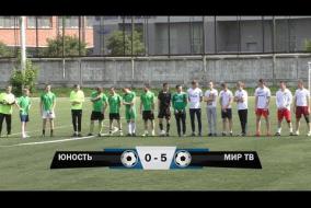 Юность 0-5 МИР ТВ, обзор матча