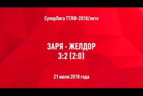 21.07.2018. Заря - ЖелДор - 3:2