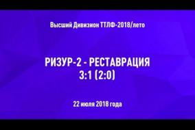 22.07.2018. РИЗУР-2 - Реставрация - 3:1