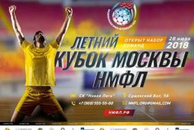 Награждение Летнего Кубка НМФЛ