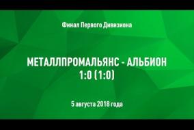 05.08.2018. МеталлПромАльянс - Альбион - 1:0