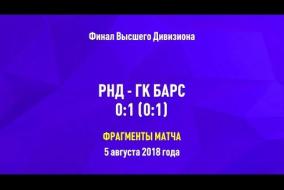 05.08.2018. РНД - ГК БАРС - 0:1. Фрагменты матча