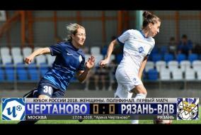 Обзор матча полуфинала Кубка России