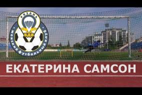 Интервью вратаря ЖФК «Рязань ВДВ» Екатерины Самсон