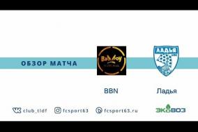 BBN - Ладья. Обзор матча