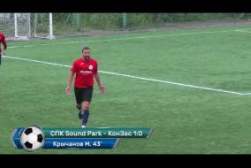 СПК Sound Park 2:0 Константин Заслонов (Обзор)
