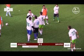 Аталанта - Цикорич - 3-2