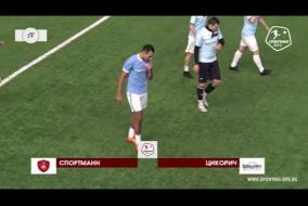 Спортманн – Цикорич - 3-5