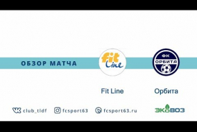 Обзор матча. Fit Line - Орбита
