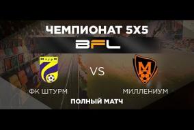 • Чемпионат BFL 5х5 • ФК Штурм - Миллениум • Полный матч