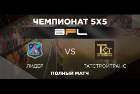 • Чемпионат BFL 5х5 • Лидер - Татстройтранс • Полный матч