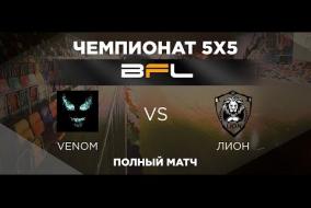 • Чемпионат BFL 5х5 • Venom  - Лион  • Полный матч