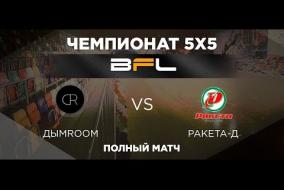 • Чемпионат BFL 5х5 • ДымRoom  -  Ракета-Д • Полный матч