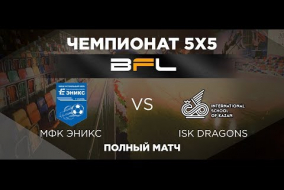• Чемпионат BFL 5х5 • МФК Эникс - ISK Dragons  • Полный матч
